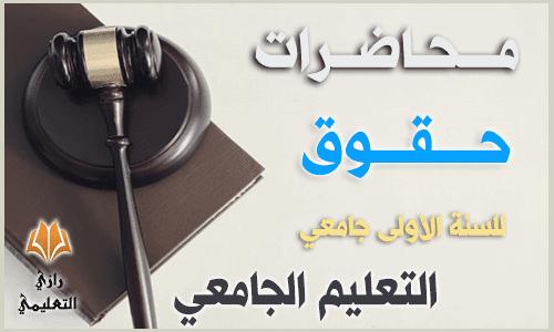 محاضرات و ملخصات لمقاييس تخصص حقوق للسنة الأولى جامعي