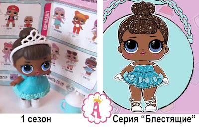 Кукла ЛОЛ Сюрприз сравнение первого сезона и серии Glitter Series