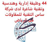 44 وظيفة إدارية وهندسية وتقنية شاغرة لدى شركة ساس التقنية للمقاولات في الرياض تعلن شركة ساس التقنية للمقاولات, عن توفر 44 وظيفة إدارية وهندسية وتقنية شاغرة, للعمل لديها في الرياض وذلك للوظائف التالية: 1- مدير مشروع: المؤهل العلمي: بكالوريوس هندسة مدنية أن يكون حاصلاً على اعتماد الهيئة السعودية للمهندسين بدرجة مهندس محترف 2- مهندس مدني (وظيفتان): المؤهل العلمي: بكالوريوس هندسة مدنية أن يكون حاصلاً على اعتماد الهيئة السعودية للمهندسين بدرجة مهندس مشارك 3- مهندس مواد: المؤهل العلمي: بكالوريوس هندسة مدنية أن يكون حاصلاً على اعتماد الهيئة السعودية للمهندسين بدرجة مهندس مشارك الخبرة: ثلاث سنوات على الأقل من العمل في أعمال المختبرات وتصنيف المواد 4- مساح (وظيفتان): المؤهل العلمي: متخرج من مدرسة مساحية الخبرة: ثلاث سنوات على الأقل خبرة في أعمال الطرق, ولديه كفاءة في العمل على الأجهزة المساحية المطلوبة للعمل أن يكون حاصلاً على اعتماد الهيئة السعودية للمهندسين 5- مراقب (وظيفتان): المؤهل العلمي: دبلوم فني أو ما يعادله من حملة الثانوية العامة كحد أدنى أن يكون لديه خبرة كافية في أعمال تنفيذ أو صيانة الطرق 6- حاسب كميات: المؤهل العلمي: دبلوم فني أو ما يعادله أن يكون لديه خبرة سابقة, ويجيد العمل على الحاسب الآلي 7- مدير متابعة: المؤهل العلمي: بكالوريوس أو ما يعادله بحد أدنى الخبرة: ثلاث سنوات على الأقل, ويجيد العمل على الحاسب الآلي 8- منسق: المؤهل العلمي: مؤهل ثانوي بحد أدنى الخبرة: ثلاث سنوات على الأقل في أعمال مشابهة أن يكون ملماً باستخدام تطبيقات الحاسب الآلي 9- مراقب (وظيفتان): المؤهل العلمي: دبلوم فني أو مؤهل ثانوي بحد أدنى الخبرة: ثلاث سنوات على الأقل في أعمال مشابهة لأعمال الطوارئ 10- كهربائي (وظيفتان): الخبرة: ثلاث سنوات على الأقل في مجال الأعمال والتمديدات الكهربائية 11- سباك (وظيفتان): الخبرة: ثلاث سنوات على الأقل في مجال أعمال السباكة والتمديدات والصرف الصحي 12- عامل (27 وظيفة): أن يكون ًلديه الاستعداد لتنفيذ التوجيهات للتـقـدم إلى الوظـيـفـة أرسـل سـيـرتـك الـذاتـيـة عـبـر الإيـمـيـل التـالـي R@sasTechnique.com مع ضرورة كتابة عنوان الرسالة, بالمسمى الوظيفي     اشترك الآن     أنشئ سيرتك الذاتية    شاهد أيضاً وظائف الرياض   وظائف جدة    وظائف الدمام      وظائف شركات    و