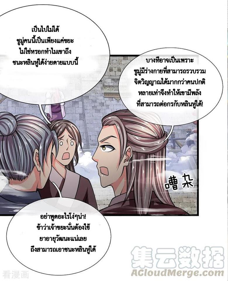 Shula Sword - หน้า 10