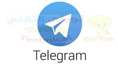تحميل برنامج telegram للاندرويد اخر اصدار جديد