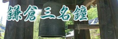 鎌倉三名鐘