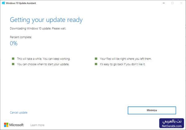 كيفية استخدام Windows 10 Update Assistant