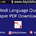 PGT Hindi Language Question Paper PDF Download