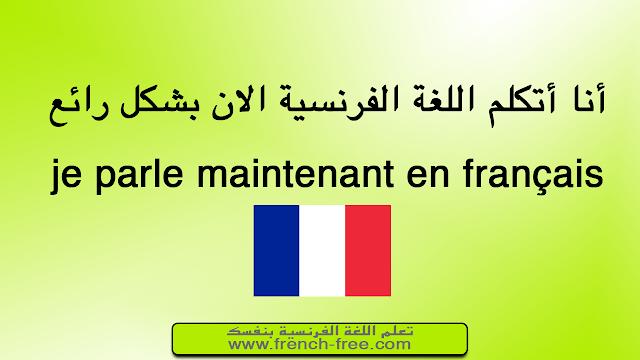 الدرس2 تعلم الفرنسية والتحدث بها مع الاستاذ يعلمك جمل الإستعمال بالنطق مترجمة
