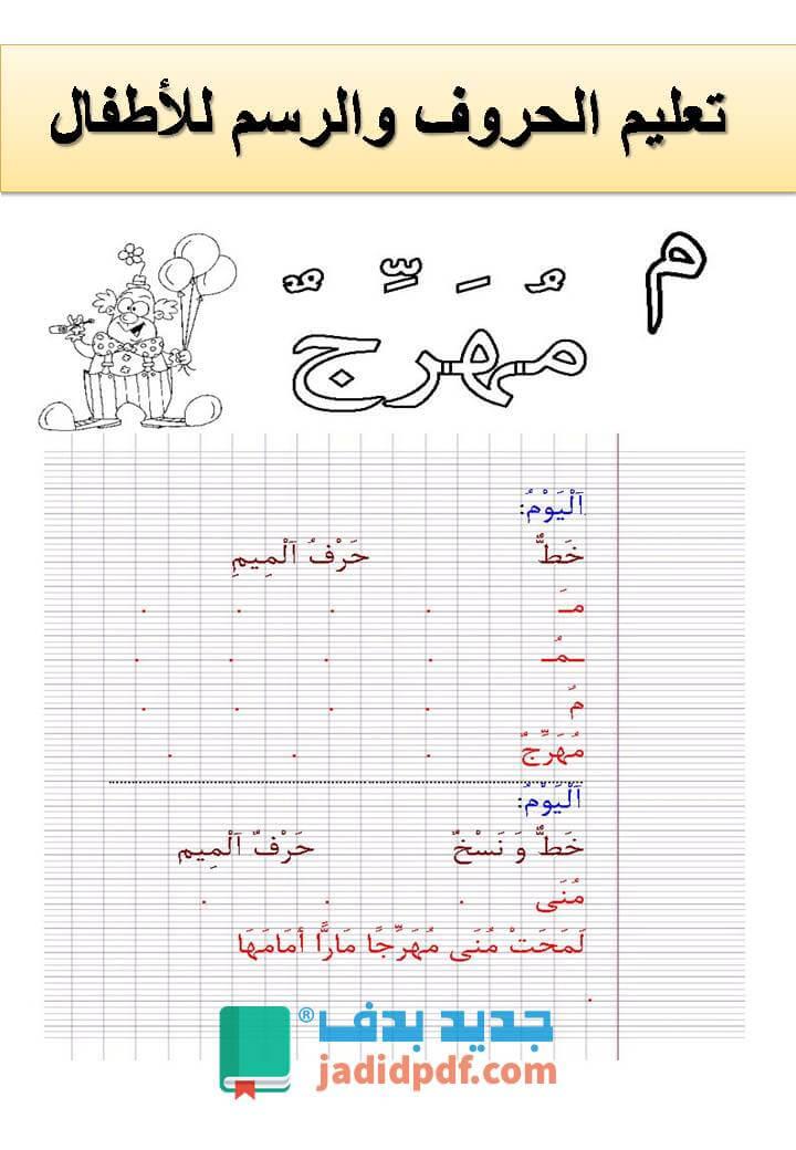 تعليم الحروف الابجدية للأطفال الحروف الابجدية الحروف الهجائية