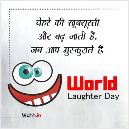 Laughter Day Quotes In Hindi Images
