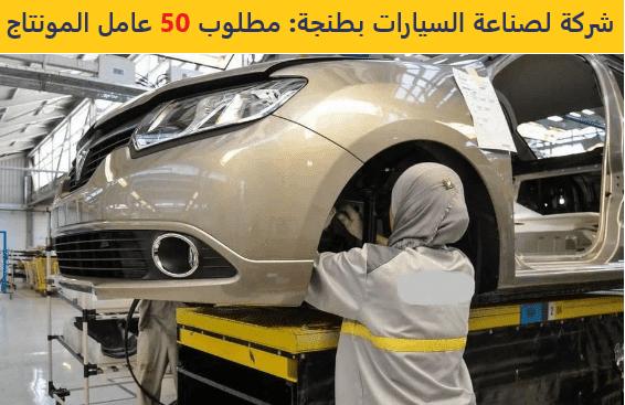 شركة لصناعة السيارات بطنجة: مطلوب 50 عامل المونتاج