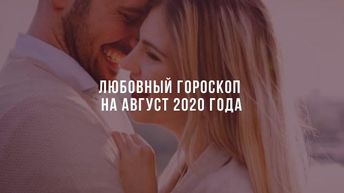 Любовный гороскоп на август 2020 года