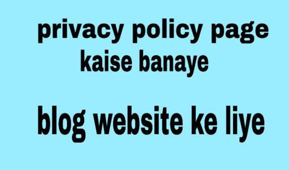 Privacy policy page kaise banaye blog website ke liye
