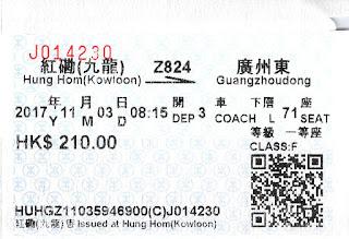 香港広州直通列車乗車券(香港発)