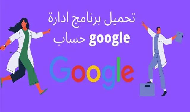 تحميل برنامج ادارة حساب google