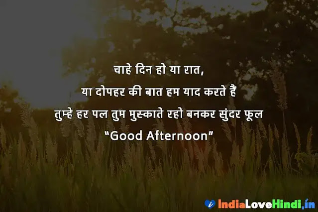 good afternoon messages in hindi