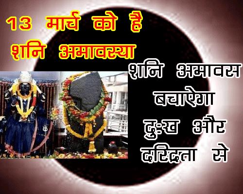 all about Shani Amavasya Ka Mahattwa in Hindi Jyotish
