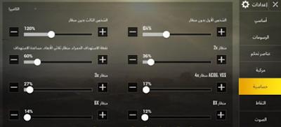 تثبيت السكوبات في ببجي موبايل 1.2 بعد التحديث الجديد