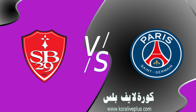 مشاهدة مباراة باريس سان جيرمان وبريست بث مباشر اليوم 06-03-2021 في كأس فرنسا