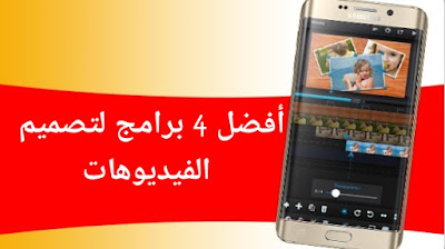 تحميل أفضل 4 برامج لتصميم الفيديوهات مجانا من الهاتف الذكي