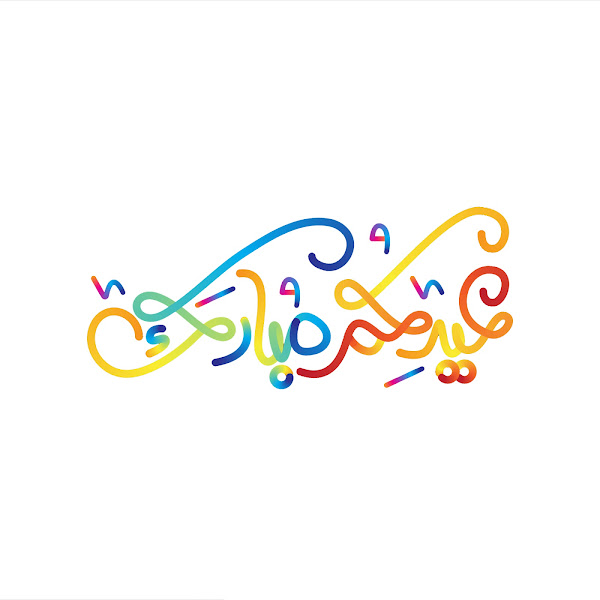 بطاقة تهنئة بالعيد عيدكم مبارك