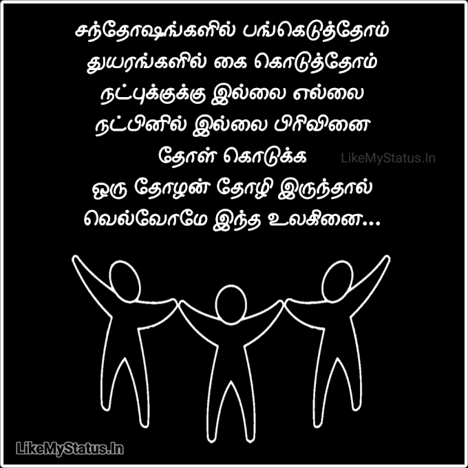 தோள் கொடுக்க தோழன் தோழி... Friendship Tamil Quote With Image...