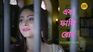 Ek Phali Rodh Lyrics (এক ফালি রোদ) Monami Ghosh