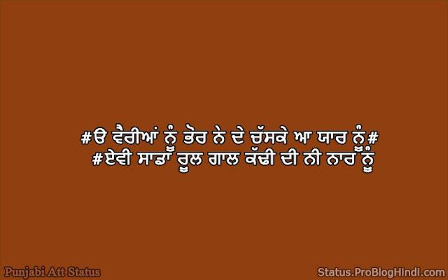 punjabi status on yaari