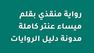 رواية منقذي بقلم ميساء عنتر