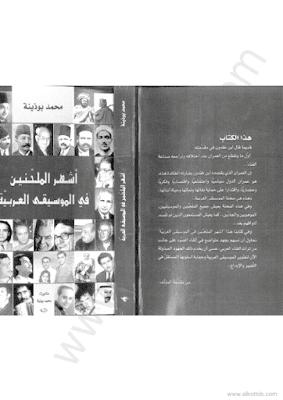 كتاب أشهر الملحنين في الموسيقى العربية pdf تاليف محمد بو ذينه