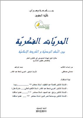 مذكرة ماجستير: الحريات الفكرية بين النظم الوضعية والشريعة الإسلامية PDF