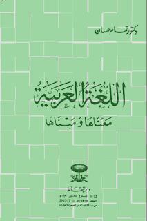 اللغة العربية معناها ومبناها - تمام حسان pdf