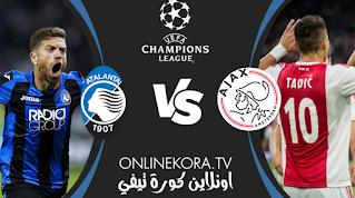 مشاهدة مباراة أياكس أمستردام وأتلانتا بث مباشر اليوم 09-12-2020 في دوري أبطال أوروبا