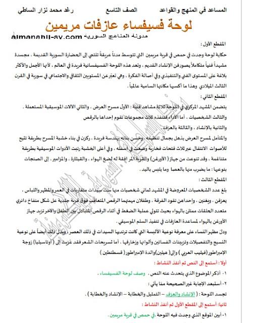 حل درس لوحة فسيفساء عازفات مريمين لغة عربية للصف التاسع الفصل الاول