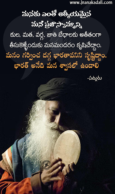 inspirational quotes by jaggi vasudev, inspirational jaggi vasudev motivational quotes