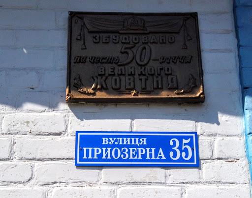 Райполе. Улица Приозёрная. Сельский совет