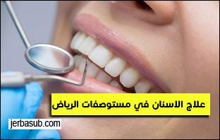 مستوصف اسنان بالرياض 24 ساعة