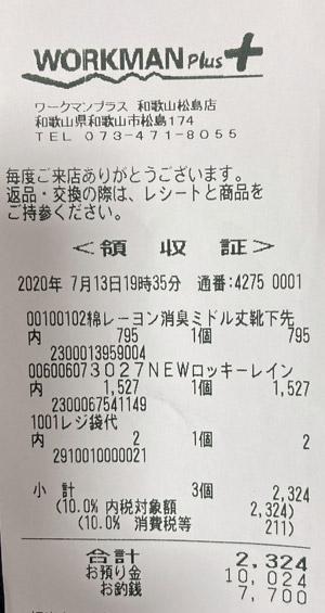 ワークマンプラス 和歌山松島店 2020/7/13のレシート