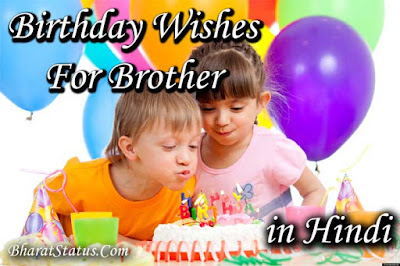 birthday wishes sms shayari in hindi for brother
