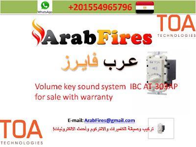 Volume key sound system  IBC AT-303AP  for sale with warranty