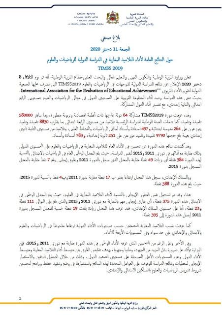 بلاغ حول النتائج العامة لأداء التلاميذ المغاربة في الدراسة الدولية للرياضيات والعلوم 9