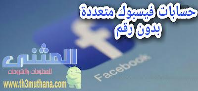 انشاء حسابات فيسبوك بدون ايميل او رقم جوال