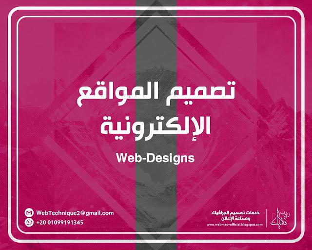 ويب تكنيك لتصميم المواقع الإلكترونية وواجهات المستخدم