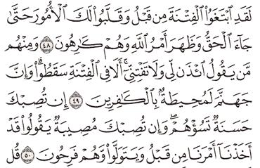Tafsir Surat At-Taubah Ayat 46, 47, 48, 49, 50