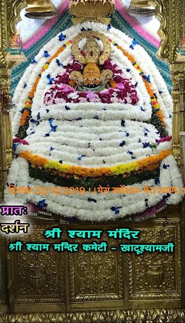 Khatushyamin