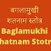 बगलामुखी शतनाम स्तोत्र | Baglamukhi Shatnam Stotra |