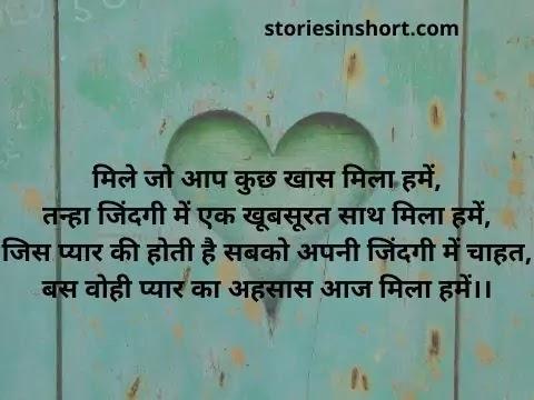 Pyar Bhari Shayari Download - प्यार भरी शायरी हिंदी में