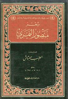شعر منصور النمري