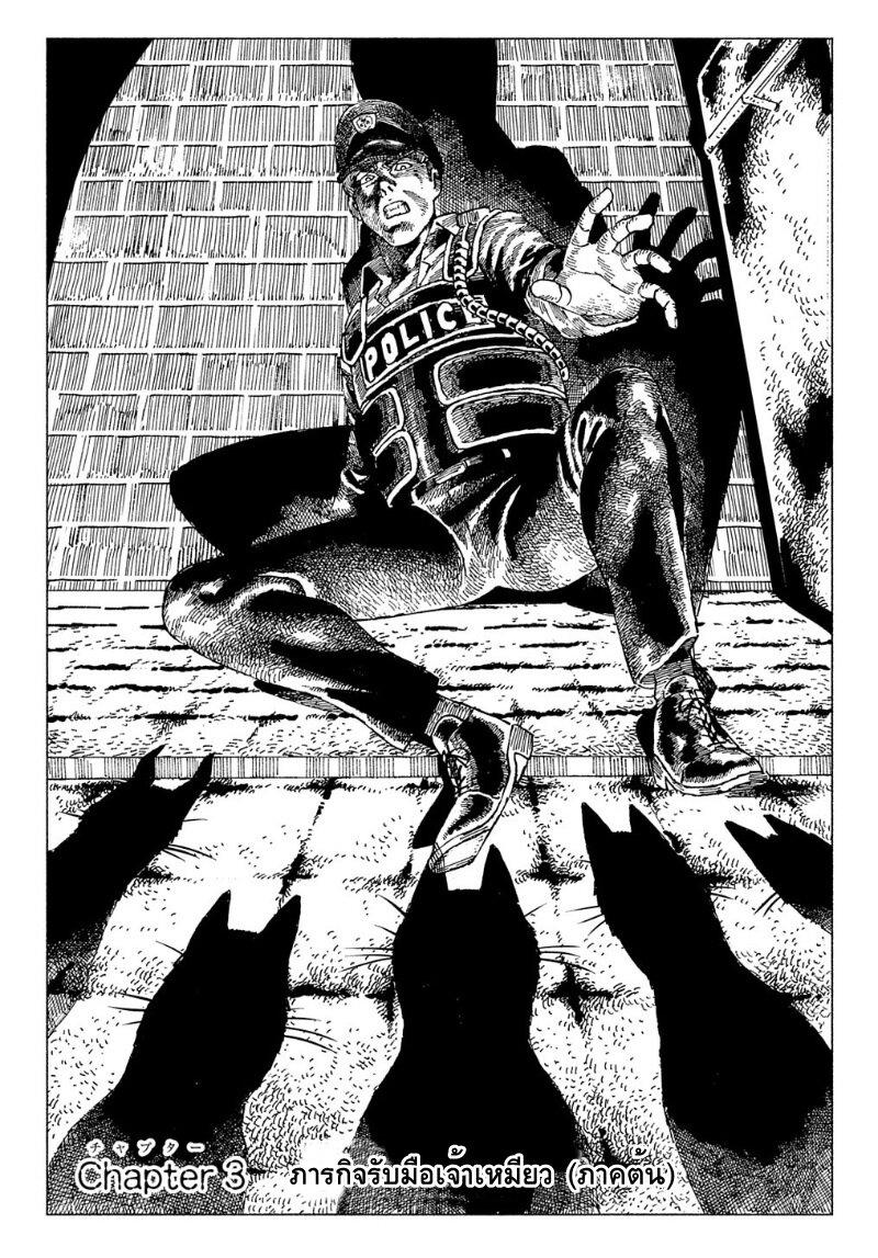 อ่านการ์ตูน Nyaight of the Living Cat ตอนที่ 3.1 หน้าที่ 1