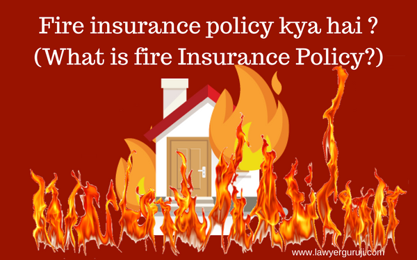 Fire insurance policy kya hai ? (What is fire Insurance Policy?)