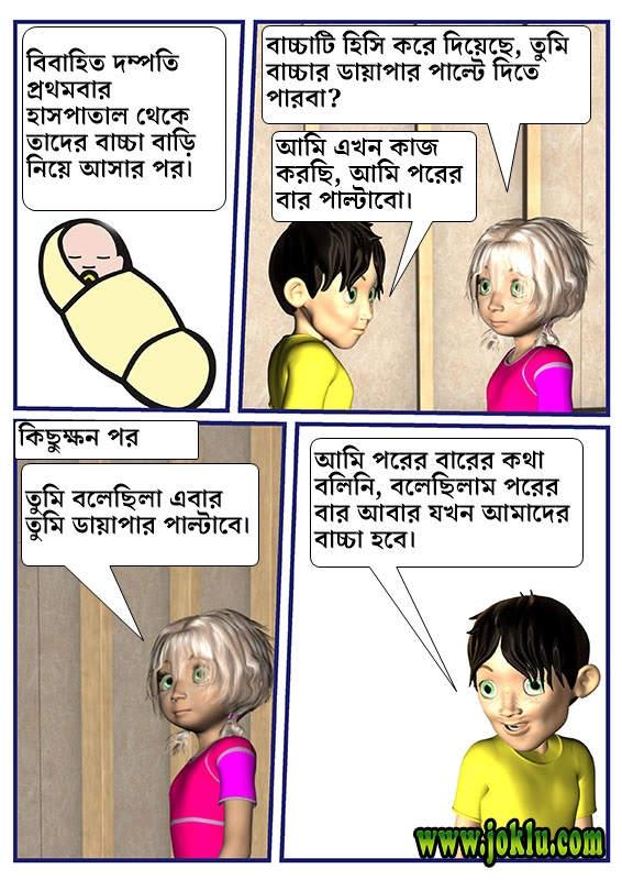 Diaper change joke in Bengali