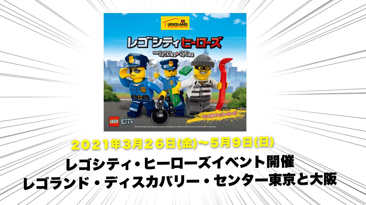 LDCで3月26日からGWまで『レゴシティ・ヒーローズ』開催:東京と大阪(2021)