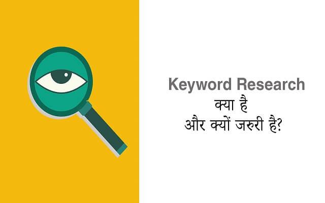 Keyword Research क्या है और क्यों जरुरी हैँ 2020